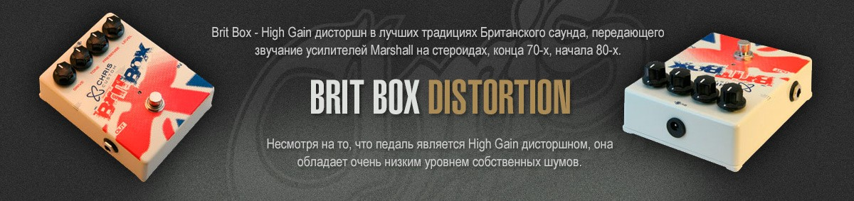 BRIT BOX DISTORTION
