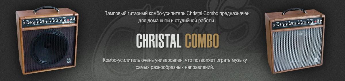 CHRISTAL COMBO