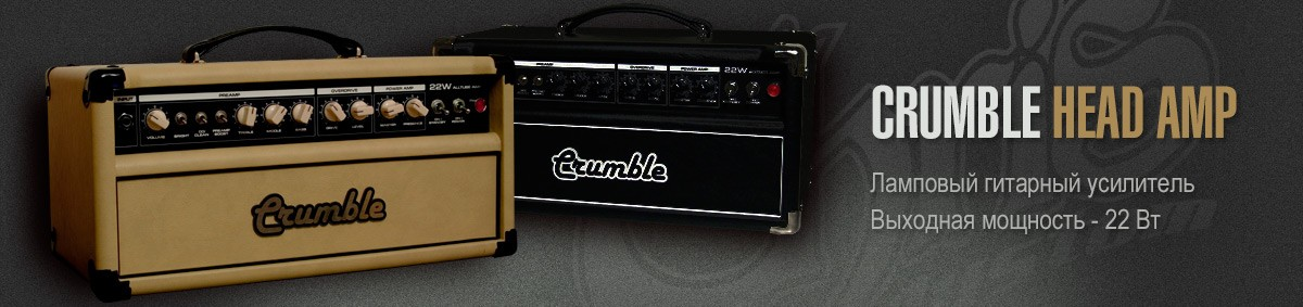 CRUMBLE HEAD AMP