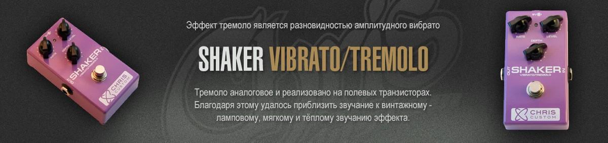 SHAKER VIBRATO/TREMOLO