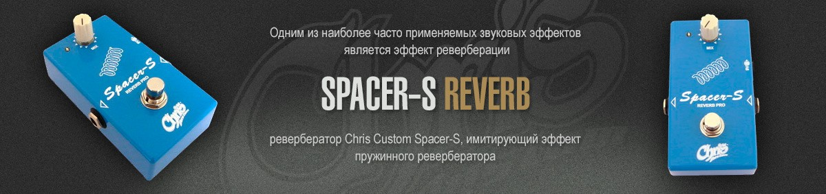 SPACER-S REVERB