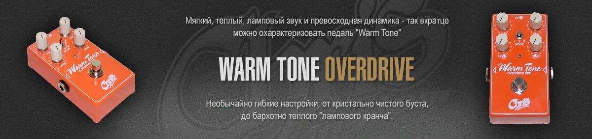 WARM TONE OVERDRIVE